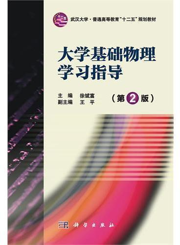大学基础物理学习指导(第2版)