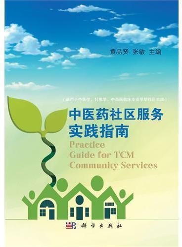 中医药社区服务实践指南