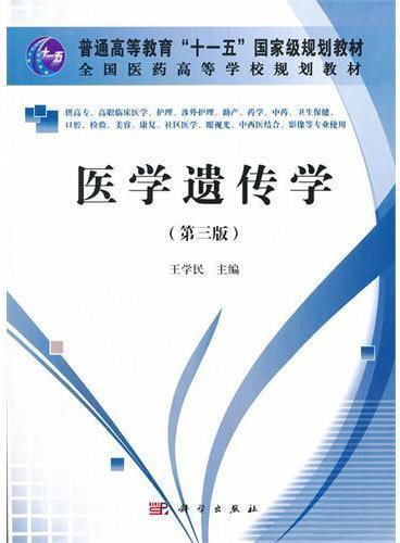 医学遗传学(第三版)(高职高专)