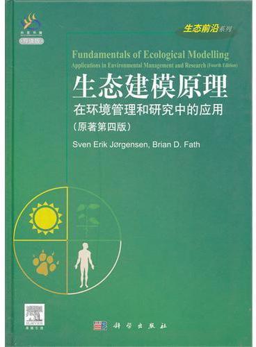 生态建模原理:在环境管理和研究中的应用