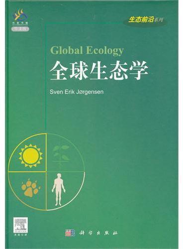 全球生态学(导读版)