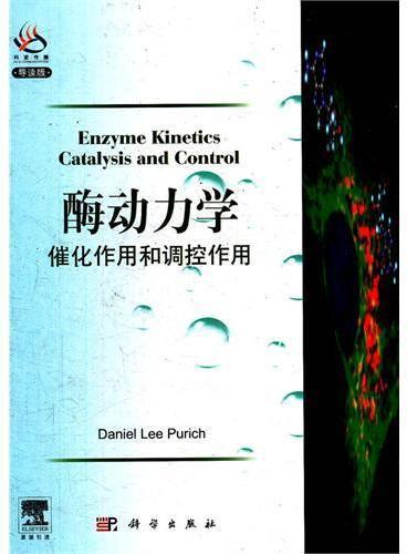 酶动力学:催化作用和调控作用(导读版)