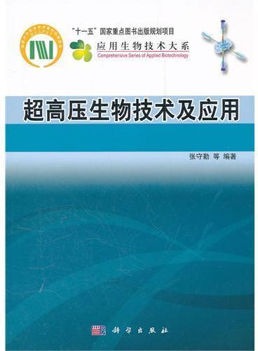 超高压生物技术及应用