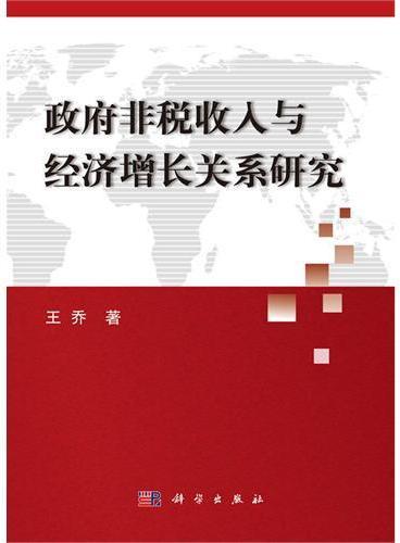 政府非税收入与经济增长关系研究