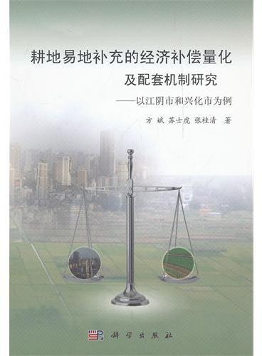 耕地易地补充的经济补偿量化及配套机制研究