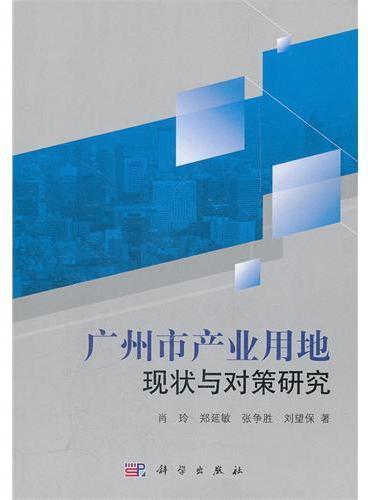 广州市产业用地现状与对策研究