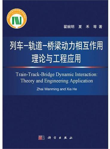 列车-轨道-桥梁动力相互作用理论与工程应用