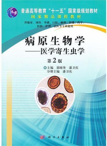 病原生物学第2版