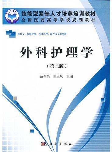 外科护理学(第二版)(高职高专)