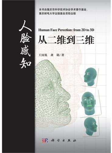 人脸感知:从二维到三维