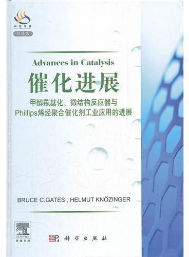 催化进展:甲醇羰基化、微结构反应器与Phillips烯烃聚合催化剂工业应用的进展