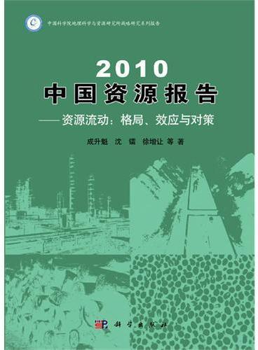 2010中国资源报告——资源流动:格局、效应与对策