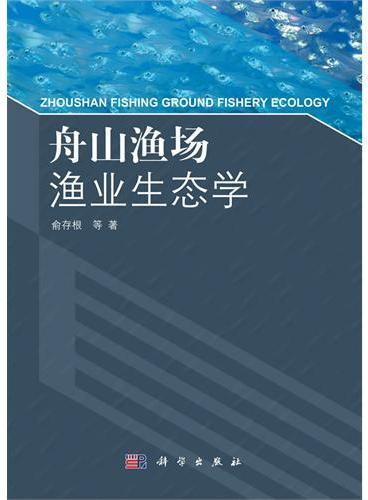 舟山渔场渔业生态学