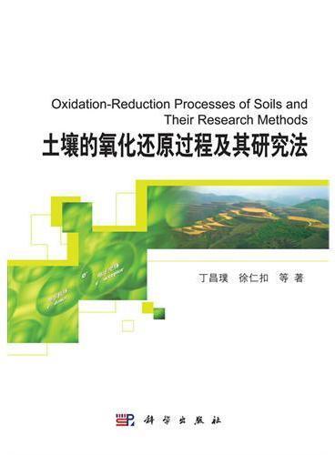 土壤的氧化还原过程及其研究法