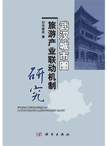 武汉城市圈旅游产业联动机制研究