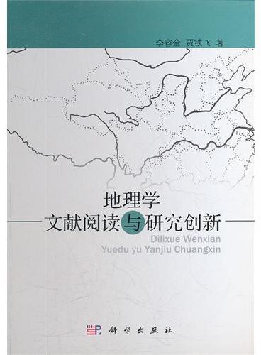 地理学文献阅读与研究创新