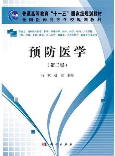 预防医学(第三版)(高职高专)