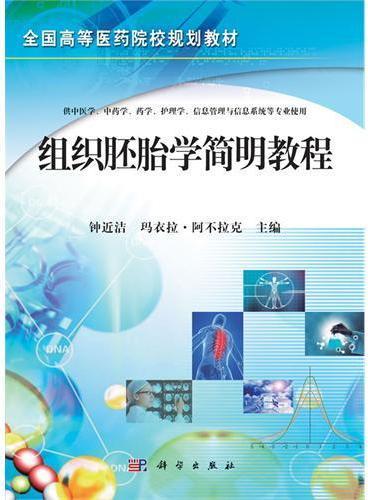 组织胚胎学简明教程