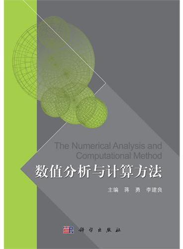 数值分析与计算方法