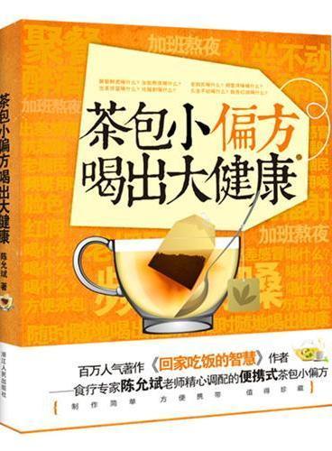 茶包小偏方喝出大健康(百万人气著作《回家吃饭的智慧》作者陈允斌老师精心调配的便携式茶包小偏方)