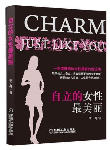 自立的女性最美丽(这是一本值得每位女性拥有的枕边书!《爱情婚姻家庭》杂志社主编、《都市女报》总编作序推荐!)