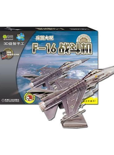 Q书架.爱拼 3D益智手工 F-16战斗机