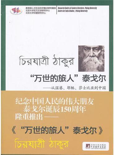 """""""万世的旅人""""泰戈尔:从湿婆、耶稣、莎士比亚到中国"""