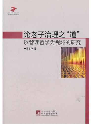 """论老子治理之""""道"""":以管理哲学为视域的研究"""