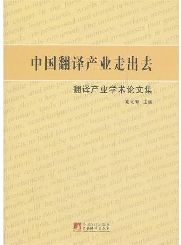 中国翻译产业走出去:翻译产业学术论文集