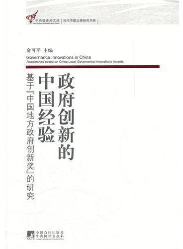 """政府创新的中国经验:基于""""中国地方政府创新奖""""的研究"""