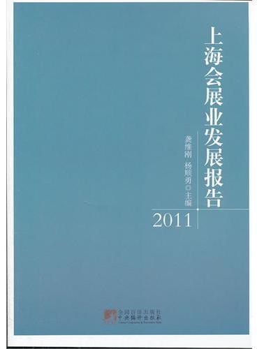 上海会展业发展报告(2011)