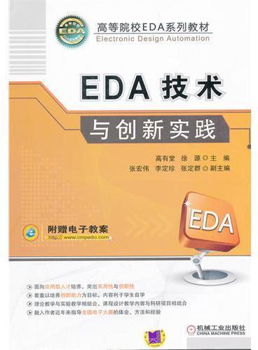 EDA技术与创新实践