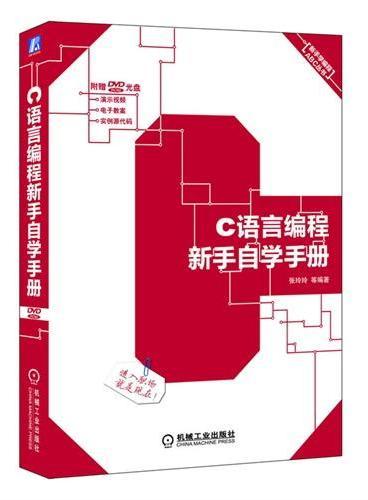 C语言编程新手自学手册
