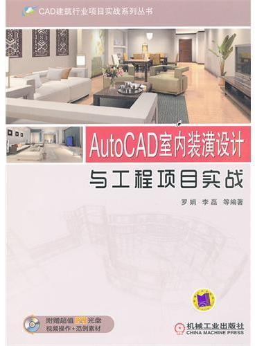 AutoCAD室内装潢设计与工程项目实战