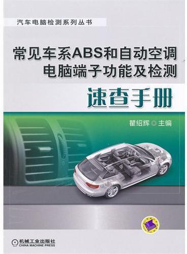 常见车系ABS和自动空调电脑端子功能及检测速查手册