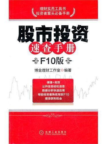 股市投资速查手册(F10版)(数据分析快速应用,帮助投资者熟练驾驭F10)