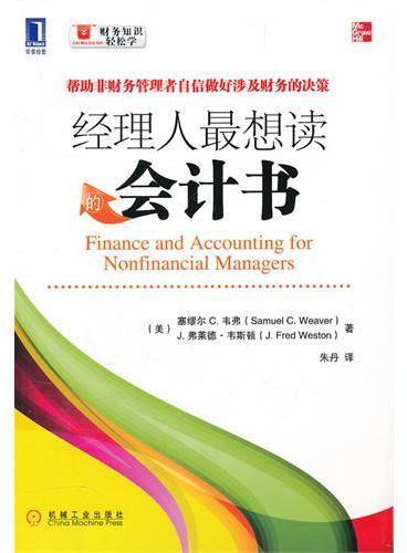 经理人最想读的会计书(帮助非财务经理人自信做好涉及财务的决策 不仅适合企业首席执行官、首席财务官,更是非财务经理人的得力工具)