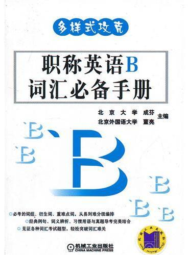 多样式攻克 职称英语B词汇必备手册