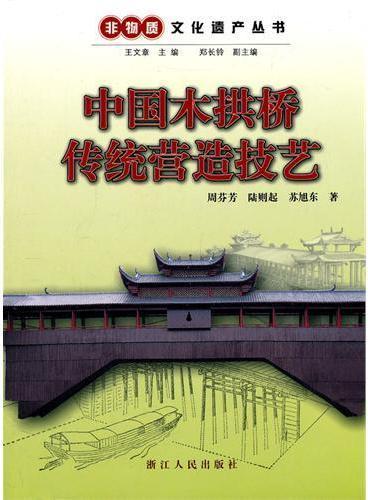 中国木拱桥传统营造技艺