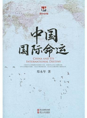 中国国际命运