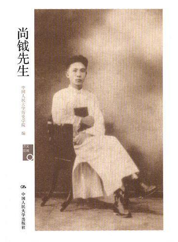 尚钺先生(历史回眸)