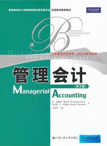 管理会计(英文版)(工商管理经典教材·会计与财务系列)