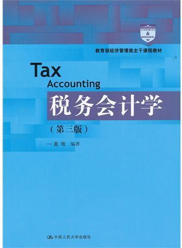 税务会计学(第三版)(教育部经济管理类主干课程教材)