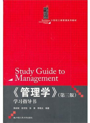 《管理学》(第三版)学习指导书(21世纪工商管理系列教材)