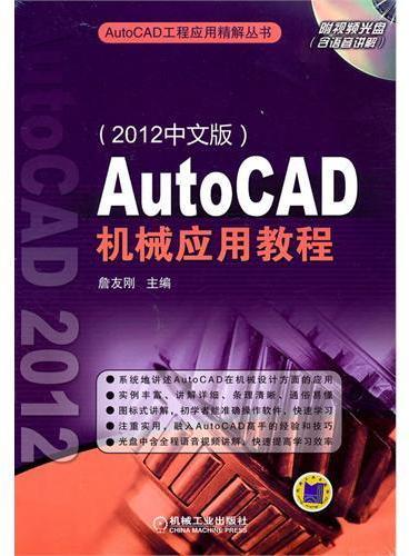 AutoCAD机械应用教程(2012中文版)