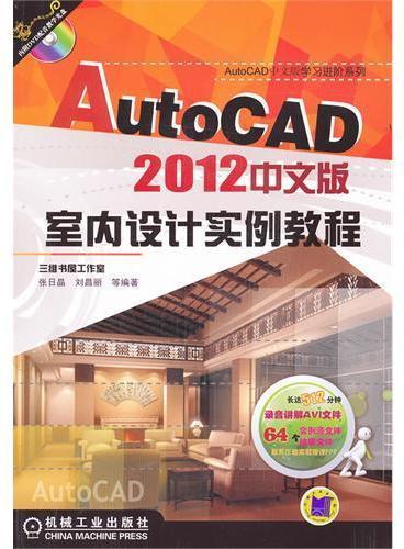 AutoCAD2012中文版室内设计实例教程