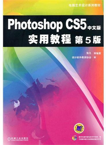 Photoshop CS5中文版实用教程 第5版