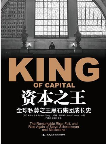 资本之王——唯一一部透视黑石集团运作内幕的权威巨作,首度展现黑石创始人史蒂夫·施瓦茨曼叱咤风云的私募传奇