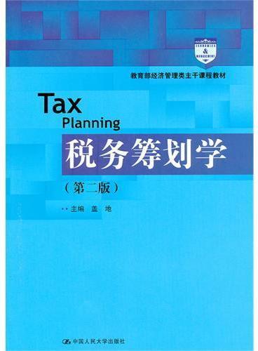 税务筹划学(第二版)(教育部经济管理类主干课程教材)