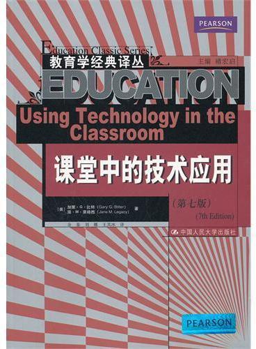 课堂中的技术应用(第七版)(教育学经典译丛)